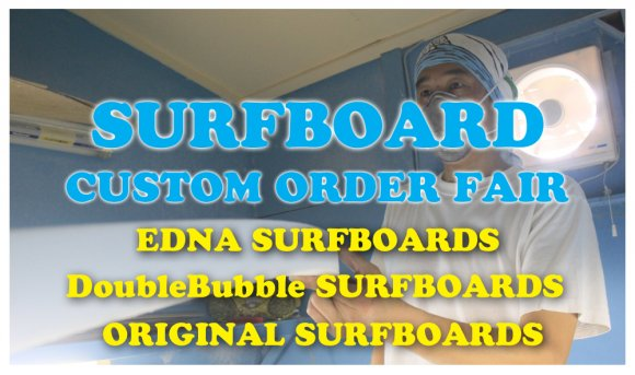 【SURFBOARD ORDER FAIR】T-STICK&EDNA