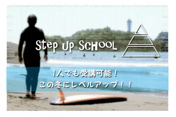 冬にこそ「STEP UP SCHOOL」