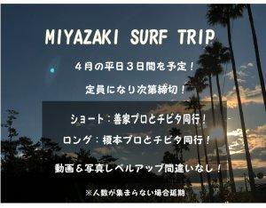 4月宮崎TRIP!!