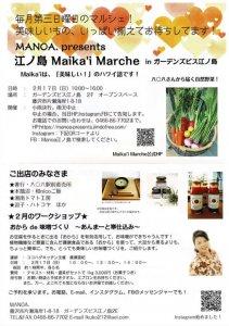「MANOA江ノ島」