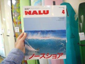 NALU 4月号にEDNA榎本でてますよ~!!